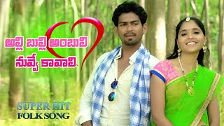 Alli Bulli Ambuli Nuvve Kavali Chitti Potty /Telugu Folk Video Song // New 2019 Super Hit Folk Song