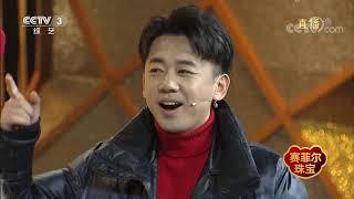 《喜到福到好运到 2020年春晚倒计时》 20200124 8| CCTV综艺