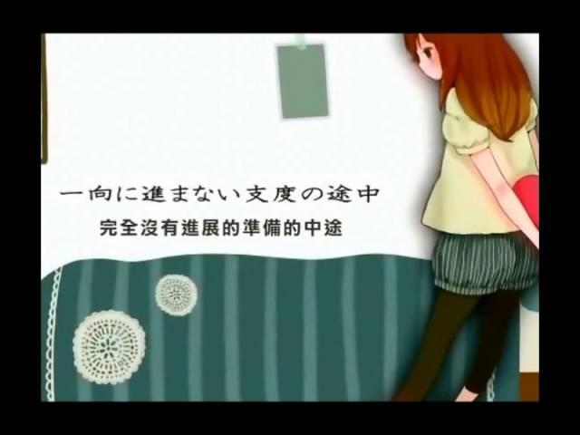 【鹿乃】ハロ/ハワユ 【歌ってみた】-中文字幕.wmv