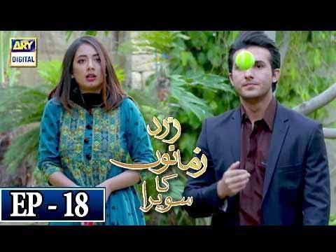 Zard Zamano Ka Sawera Ep 18 - 1st April 2018 - ARY Digital Drama