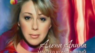 Алена Апина в программе \