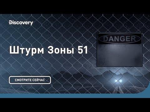 День Х   Штурм Зоны 51   Discovery