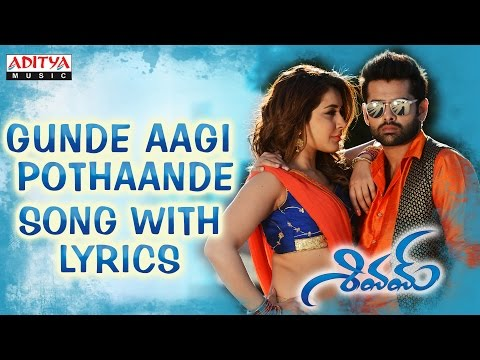 Gunde Aagi Pothande Full Song With Lyrics - Shivam Songs - Ram Pothineni , Rashi Khanna, DSP