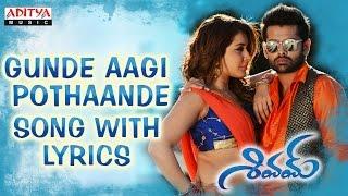 Gunde Aagi Pothande Full Song With Lyrics - Shivam Songs - Ram Pothineni , Rashi Khanna, DSP