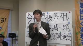 避難者の住宅使用延長申請を都に1年前から出している 西中誠一郎 検索動画 15