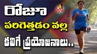 Benefits of Running Everyday || Health Benefits & Tips || Fat Loss Exercises || Vanitha TV