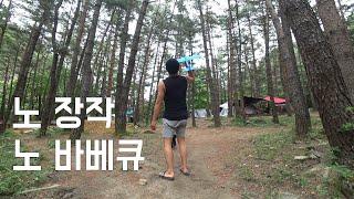 노캠프화이어 노바베큐 2박3일 현실가족 캠핑,무릉힐링캠…