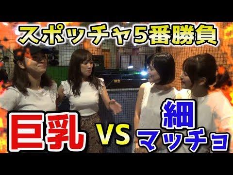 【対決】スポッチャでスポーツ5番勝負!揺れる女の戦いが今始まる!!【卓球】