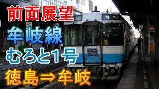 【前面展望】JR四国 牟岐線 むろと1号 徳島⇒牟岐