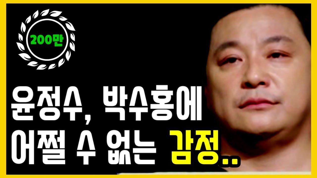 빚갚고 빛본 발광스타 5명 & 윤정수의 박수홍에 대한 충격적인 진심은?