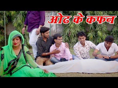 आगया नया भोजपुरी लोकगीत 2017 - Odh Ke Kafan - Deepak Dehati - Bhojpuri Hit Songs 2017