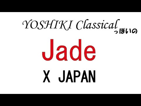 04 Jade Orchestra version 「YOSHIKI classicalっぽくしたかった」X Japan