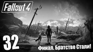 Прохождение Fallout 4 32 Финал. Братство Стали