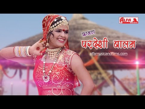 Rajasthani Gaane | परदेशी बालम | सुपरहिट फागण | Lakhan Bharti | Audio Song 2017 | Alfa Music