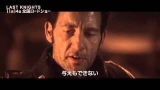 映画『ラスト・ナイツ』紀里谷和明監督 / メイキングシリーズ / 11月1...