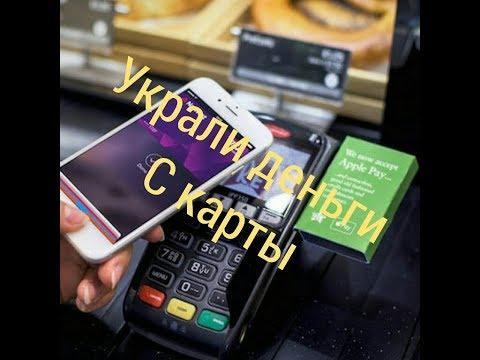 Украли деньги с карты! NFC