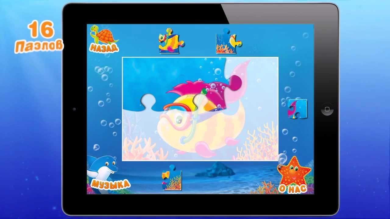 Детские пазлы и раскраска: Морское путешествие- iPhone ...