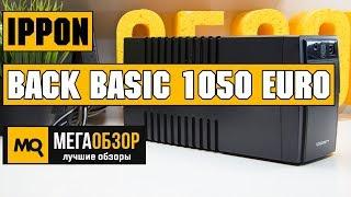 Обзор ippon Back Basic 1050 Euro - Доступный ИБР