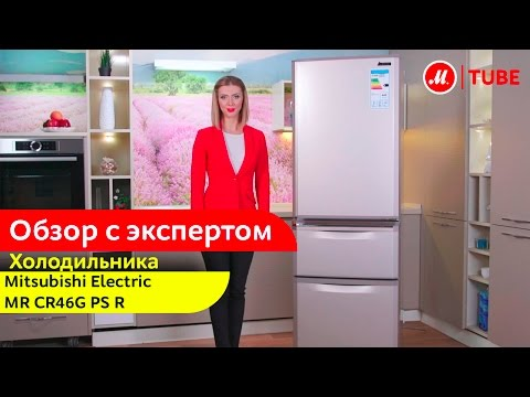 Видеообзор холодильника Mitsubishi Electric MR-CR46G-PS-R с экспертом «М.Видео»