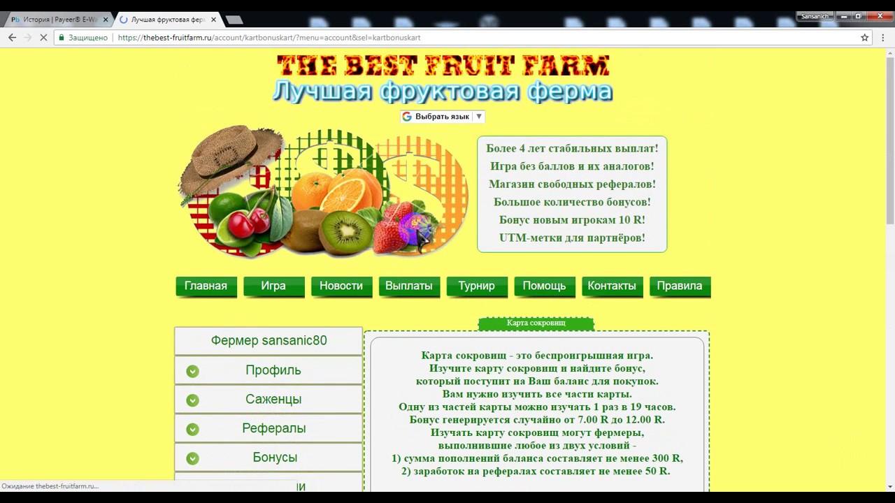 the best fruit farm игра с выводом денег официальный сайт