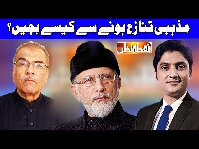 Tahir-ul-Qadri Exclusive Interview   Nuqta e Nazar with Ajmal Jami   12 December 2018   Dunya News
