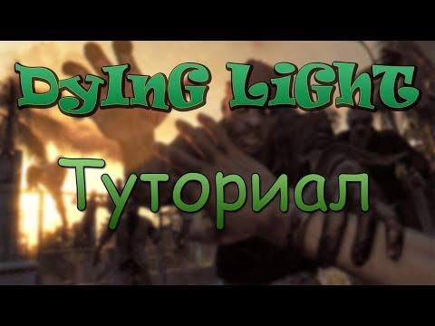 Где скачать и как установить игру Dying Light!!!