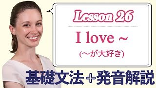 幸せのラブ・ステップ 第26話