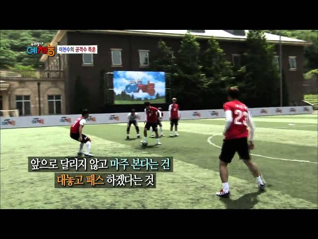 [HIT] 우리동네 예체능-이천수 '완전 진지' 예체능팀위한 공격수 특훈!.20140701