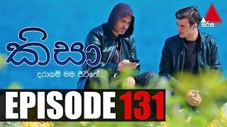 Kisa (කිසා) | Episode 131 | 22nd February 2021 | Sirasa TV Thumbnail