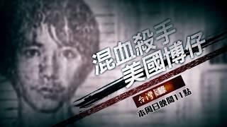 【台灣啟示錄 預告】混血殺手 美國博仔 07/28(日)