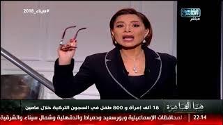 هنا القاهرة|مع بسمة وهبه الحلقة الكاملة 7 مارس