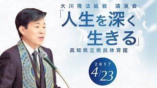 2017年4月23日(日)、高知県立県民体育館を本会場として、大川隆法総裁の...