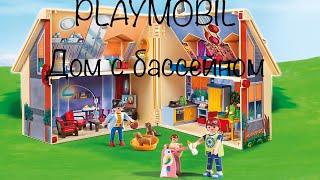PLAYMOBIL 5167!!! Дом + бассейн+ мебель! Плеймобиль минифигурки! Большая распаковка!