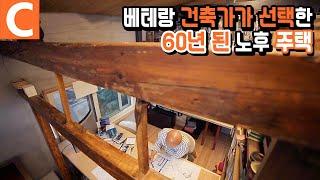 건축가가 스스로에게 선물한 집, 60년 된 노후주택의 …