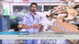 مشاريع إعادة تدوير النفايات.. خدمة للبيئة وفرص عمل للفئات المهمشة في المغرب