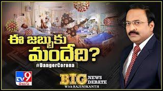 Big News Big Debate : ఈ జబ్బుకు మందేది?   Danger Corona  Rajinikanth TV9