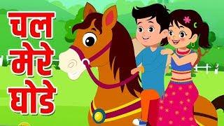 Chal Mere Ghode Tik Tik | Hindi Rhymes for Children | चल मेरे घोड़े टिक टिक | Kids Rhymes Hindi