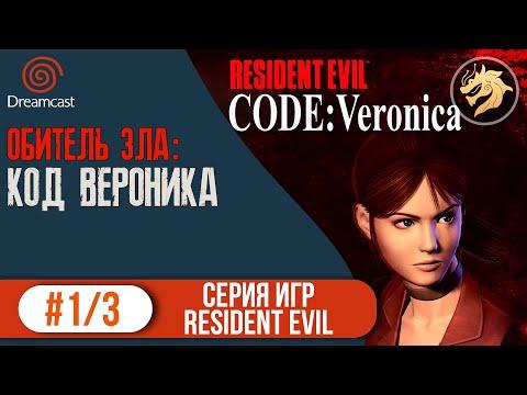 Resident Evil: Code Veronica / Обитель Зла: Код Вероника   Dreamcast 128-bit   Прохождение часть 1