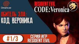 Resident Evil: Code Veronica / Обитель Зла: Код Вероника | Dreamcast 128-bit | Прохождение часть 1