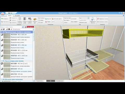 Программа 3d elfa designer