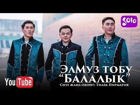 ЭлМуз тобу - Балалык / Жаныртылган ыр 2019