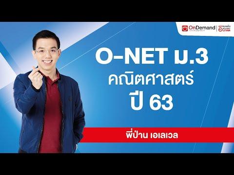 ติว O-NET ม.3 คณิตศาสตร์ ปี63 by พี่ป่าน เอเลเวล