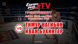 М1 Global TV  Бой за титул чемпиона в полулегком весе