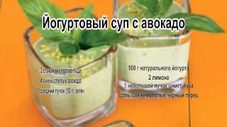 Вкусные супы рецепты с фото.Йогуртовый суп с авокадо