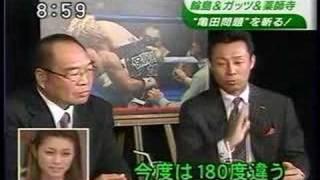 亀田に対する元世界チャンプの意見.