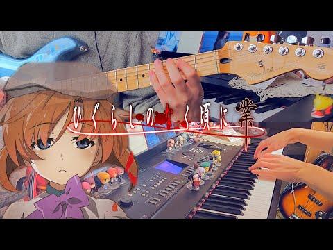 Higurashi No Naku Koro Ni Gou OP - I Believe What You Said/Asaka - Guitar U0026 Piano Cover