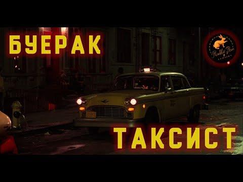 таксист кино 1976