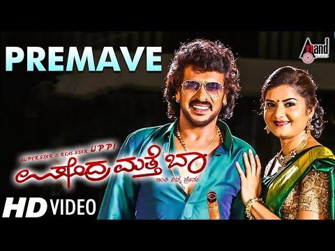 Upendra Matte Baa   Premave   Full New Video Song 2017   Upendra  Prema   Shridhar V 25th Movie