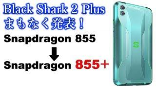 CPUが Snapdragon 855+ になった Black Shark 2 Plus まもなく発表! thumbnail
