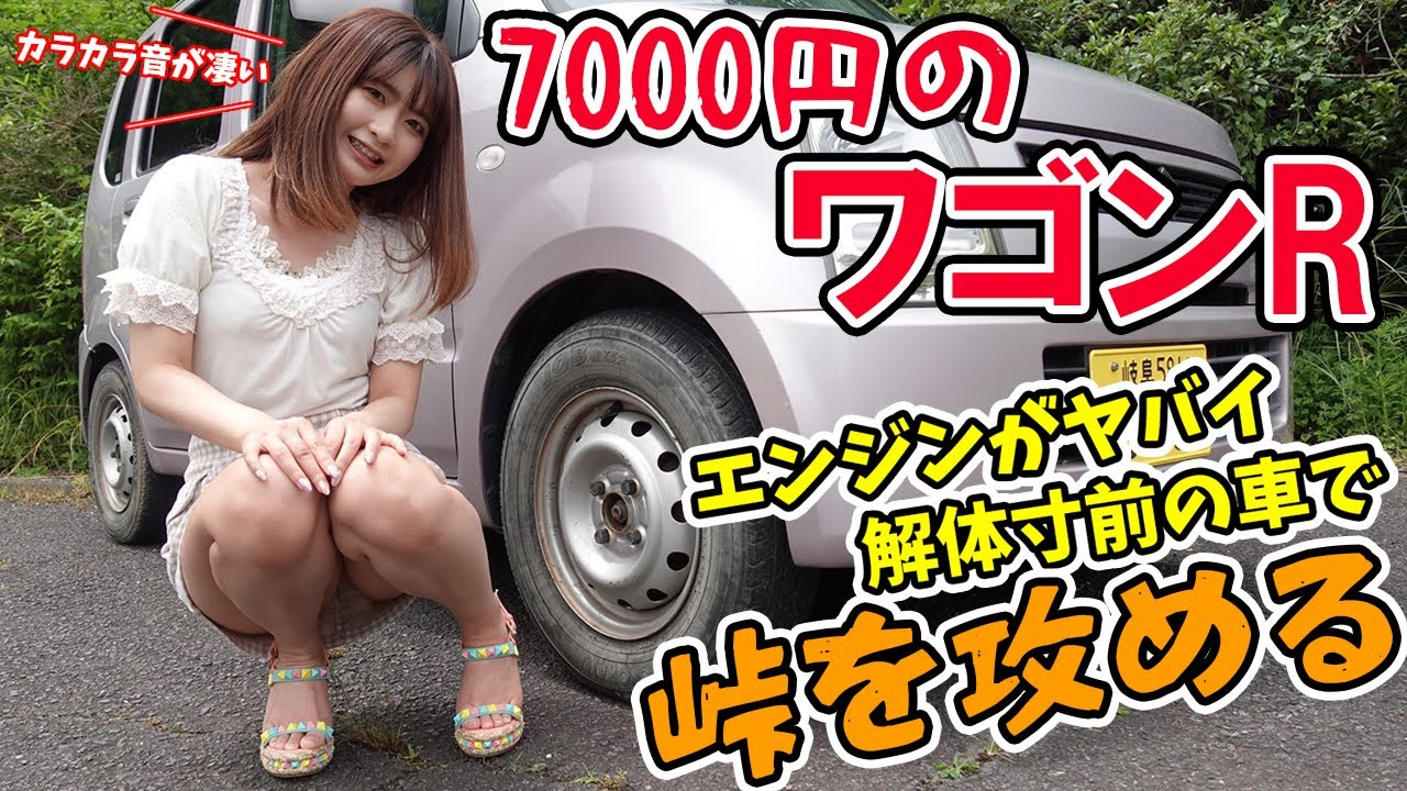 【7000円のワゴンR】でギリギリドライブ。廃車寸前の車でどこまで行けるのか?【車好き女子】【スバルWRXレクサス RCF ランボルギーニ ウルス 】LEXUS SUBARU スズキ SUZUKI